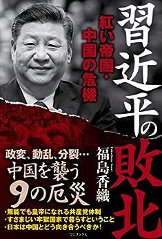 [福島 香織]の習近平の敗北 - 紅い帝国・中国の危機 -