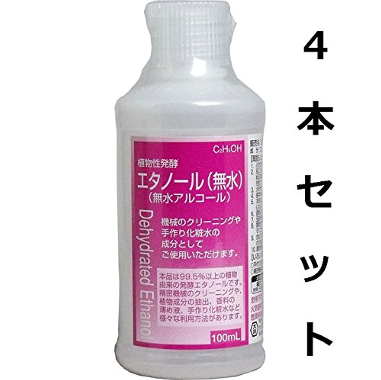 より多い極地ブロー手作り化粧水に 植物性発酵エタノール(無水エタノール) 100mL 4本セット