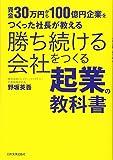 勝ち続ける会社をつくる起業の教科書
