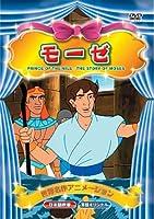 世界名作アニメーション モーゼ(日本語吹替・英語オリジナル) [DVD]