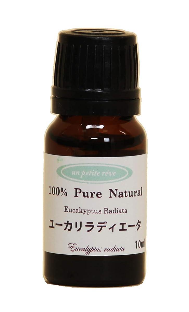 予想外目覚める喉が渇いたユーカリラディエータ 10ml 100%天然アロマエッセンシャルオイル(精油)