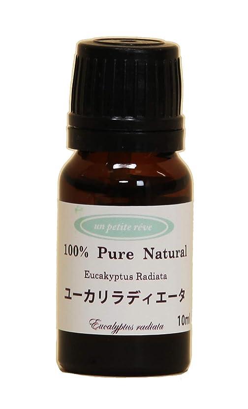 ユーカリラディエータ 10ml 100%天然アロマエッセンシャルオイル(精油)