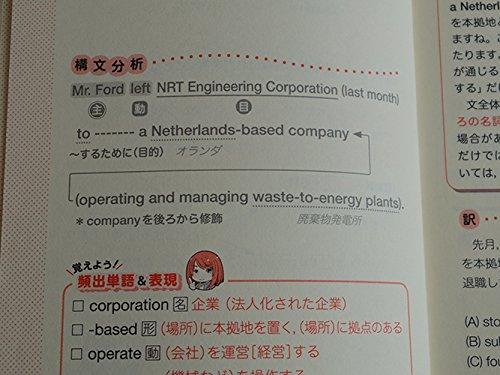 日本経済新聞出版『いきなりスコアアップ!TOEIC(R)テスト600点英文法集中講義』