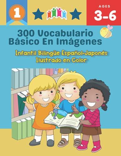 300 Vocabulario Básico en Imágenes. Infantil Bilingüe Español-Japonés Ilustrado en Color: Una divertida manera de aprender y jugar con las primeras ... clase, como en casa para niños de 3 a 6 años