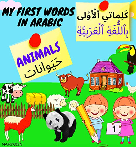 My First Words In Arabic-Animals-: Bilingual Book For Children –(Animals) (English and Arabic Edition) (English Edition)