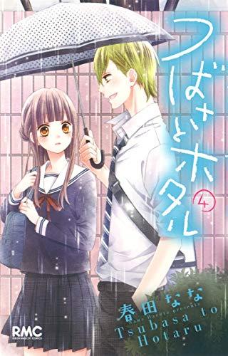 つばさとホタル 4 (りぼんマスコットコミックス)