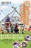 cats: cats talk (nekobon) (Japanese Edition)