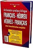 Dictionnaire Pratique Bilingue - Français Hébreu / Hébreu Français avec une Translittération