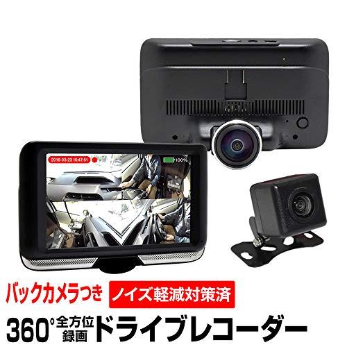 ドライブレコーダー 360度 日本製ソニーレンズ使用 全方位 360° 同時録画を実現! 5インチ液晶 G-センサー搭...