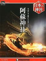 日本の神社 26号 (阿蘇神社) [分冊百科]