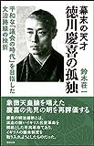 幕末の天才 徳川慶喜の孤独―平和な「議会の時代」を目指した文治路線の挫折