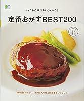定番おかずBEST200 (エイムック 3605 ei cooking)