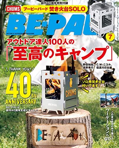 BE-PAL (ビーパル) 2021年 7月号 [雑誌]