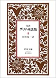 完訳 グリム童話集 4 (岩波文庫)