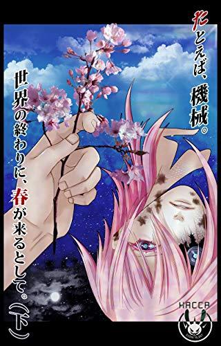 tatoeba kikai sekai no owari ni haru ga kuru to shite ge tatoeba kikai sekainoowari ni haru ga kuru to shite (Japanese Edition)