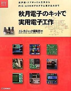 秋月電子のキットで実用電子工作―拡声器・ドアチャイム工作からPIC/AVRのプログラム書き込みまで (電子工作キットシリーズ)