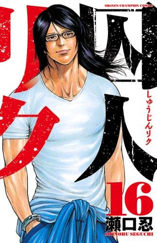 囚人リク(16) (少年チャンピオン・コミックス) - 瀬口忍
