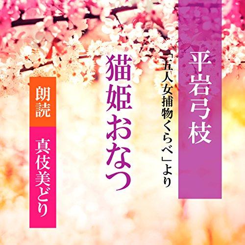『猫姫おなつ (五人女捕物くらべより)』のカバーアート