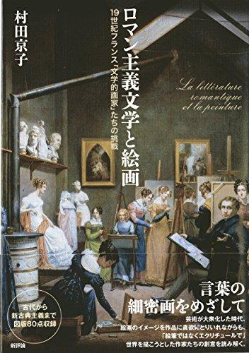 ロマン主義文学と絵画: 19世紀フランス「文学的画家」たちの挑戦