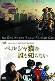ペルシャ猫を誰も知らない [DVD]