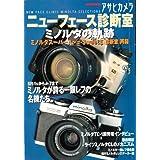 アサヒカメラニューフェース診断室―ミノルタの軌跡 (Asahi original)