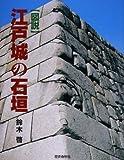 図説 江戸城の石垣