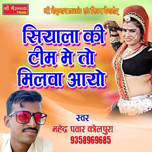 Mahendra Panwar Kolpura