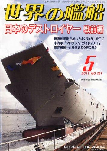 世界の艦船 2011年 05月号 [雑誌]