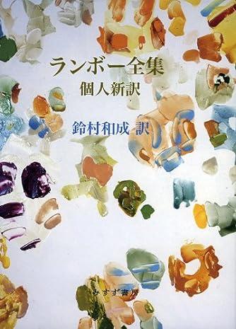 ランボー全集 個人新訳