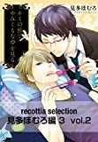 recottia selection 見多ほむろ編3 vol.2 (B's-LOVEY COMICS)