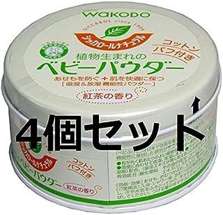 赤ちゃんの肌をさらっと清潔に保つ 和光堂 シッカロールナチュラル ベビーパウダー 紅茶の香り 120g 4個セット