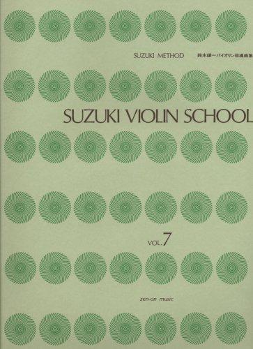鈴木バイオリン指導曲集(7) CD付