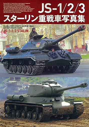 JS-1/2/3スターリン重戦車写真集 (HJ MILITARY PHOTO ALBUM)