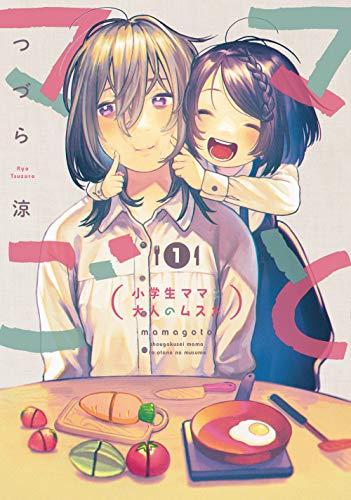 ママごとー小学生ママと大人のムスメー(1) (ビッグガンガンコミックス)の詳細を見る