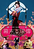 幕末太陽傳 デジタル修復版 DVD プレミアム・エディション