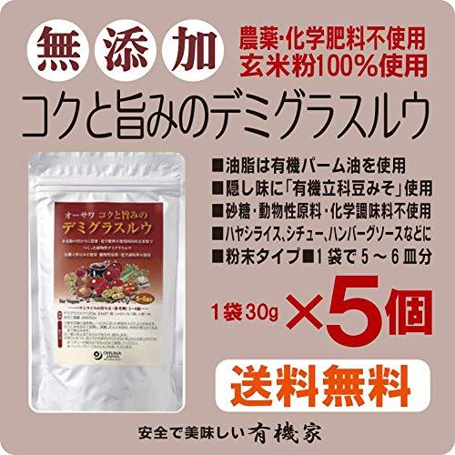 無添加 コクと旨みのデミグラスルウ120g×5個セット★レターパック赤で配送★小麦粉の代わりに玄米粉でつくった植物性デミグラスルウ 深いコクで、素材の旨みを引き立てる