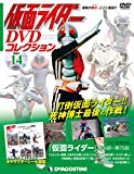 仮面ライダーDVDコレクション 14号 [分冊百科] (DVD・シール付) (仮面ライダー DVDコレクション)