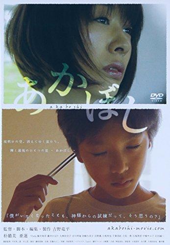 あかぼし [DVD]