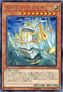遊戯王 IGAS-JP022 虚の王 ウートガルザ (日本語版 レア) イグニッション・アサルト
