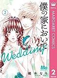 僕の家においで Wedding 2 (マーガレットコミックスDIGITAL)