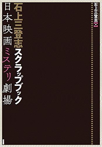 石上三登志スクラップブック:日本映画ミステリ劇場