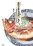 あたりまえのぜひたく。 魚愛が試される、それが煮魚。 (一般書籍)
