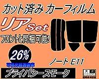 A.P.O(エーピーオー) リア (s) ノート E11 (26%) カット済み カーフィルム E11 NE11 ZE11 E11系 ニッサン