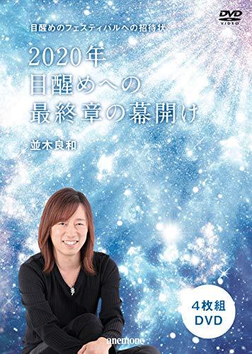 並木良和 2020年目醒めへの最終章の幕開け[DVD]