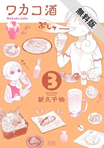 ワカコ酒 3巻【期間限定 無料お試し版】
