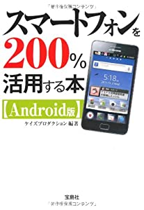 スマートフォンを200%活用する本