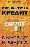 Kak vernut kredit v usloviyah krizisa