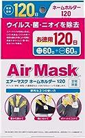 中京医薬品 エアーマスクネームホルダー120 (2)