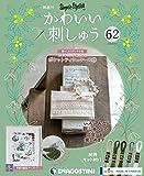 かわいい刺しゅう 62号 [分冊百科] (キット付)