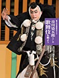 新版 日本の伝統芸能はおもしろい 市川染五郎と歌舞伎を観よう